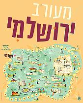 משחק ירושלים