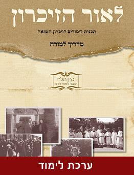 לאור זיכרון ערכה ללימוד נושא השואה