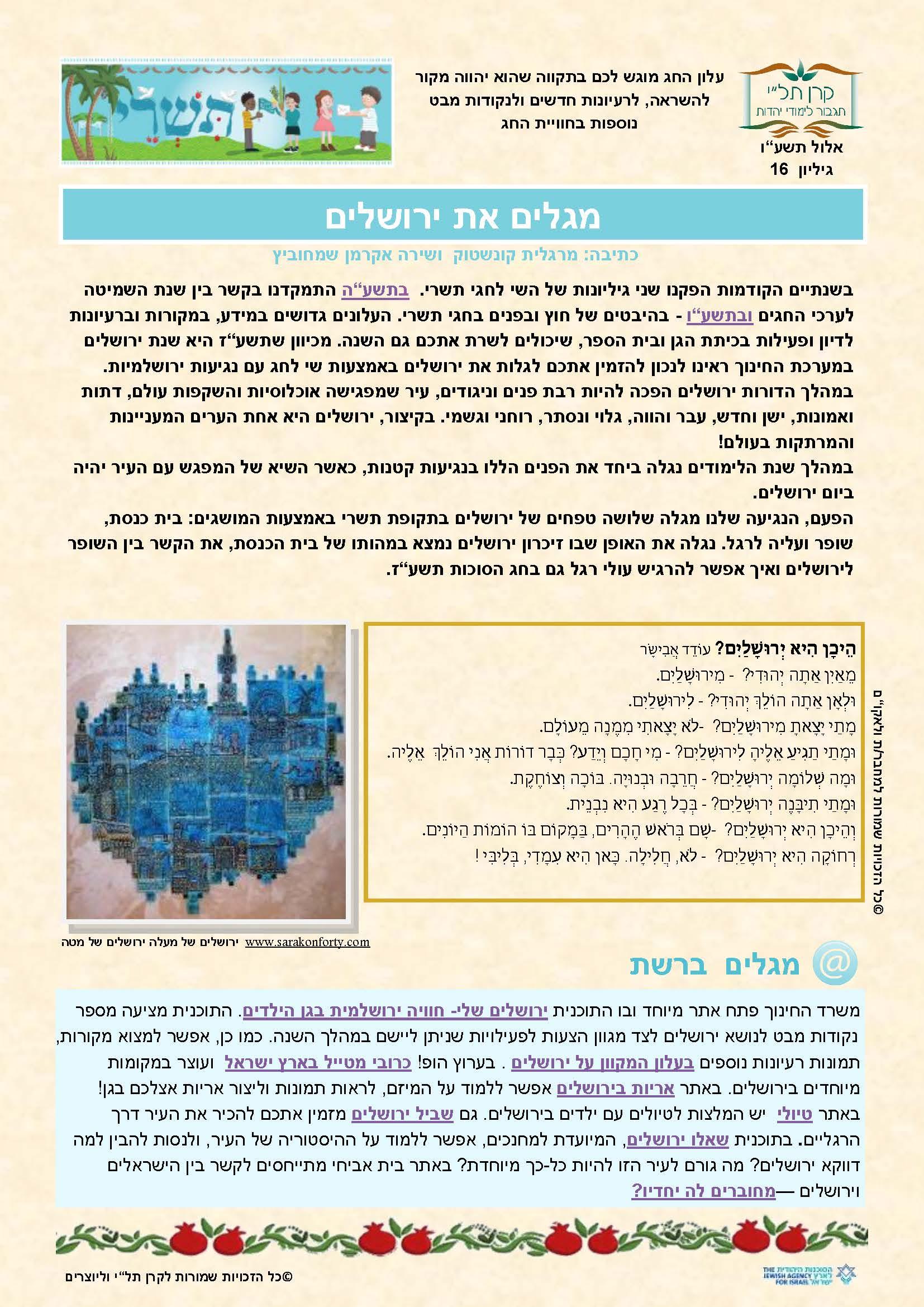 מגלים את ירושלים  - שי לחג לגיל הרך